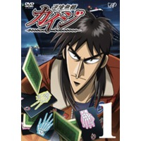 Image of Kaiji