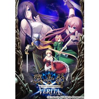 Battle Goddess Episode VERITA Image
