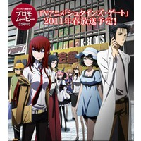 STEINS;GATE Image