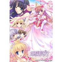 Image of Hime-sama Gentei! ~Princess Limited~