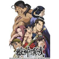 Image of Jyuushin Enbu -Hero Tales-
