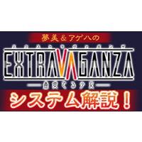 Image of Extravaganza