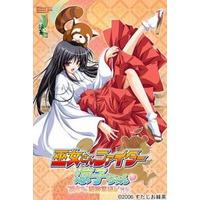Shrine Maiden Fighter ! Ryouko-chan Image