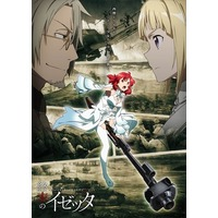 Image of Izetta: The Last Witch