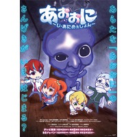 Ao Oni Ji ( Blue Demon ) Animation