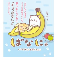 Image of Bananya