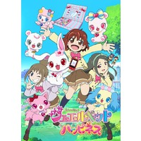 Jewelpet Happiness Image