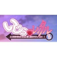 Ijira Rental ~Eroama Onee-san ni Kashidasarechatta!!~