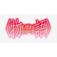 Monogatari (Series)