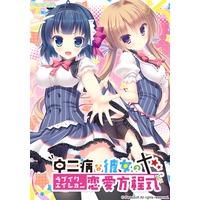 Chuunibyou na Kanojo no Love Equation Image