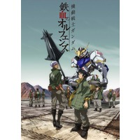 Mobile Suit Gundam: Iron-Blooded Orphans Image