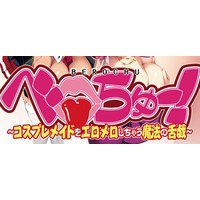 Image of Bero-Chu! - Magic Tongue and Cosplay Maids