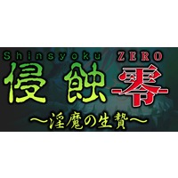 Image of Shinshoku -Zero- ~Inma no Ikenie~