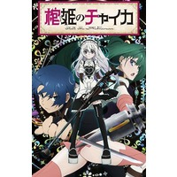 Chaika the Coffin Princess Image