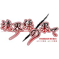 Kyoukaisen no Hate