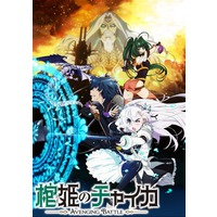 Chaika - The Coffin Princess: Avenging Battle Image