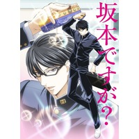 Haven't You Heard? I'm Sakamoto Image
