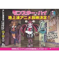 Image of Monster High: Scary Cool Girls