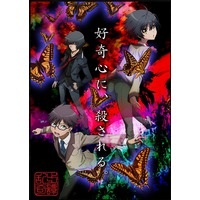 Ranpo's Mysterious Stories: Game of Laplace Image
