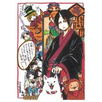 Hozuki no Reitetsu 2nd Season: Part II Image