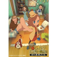 Image of Layton's Mystery Detective Agency: Kat's Mystery-Solving Files