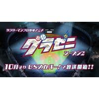 Image of Gurazeni: Season 2