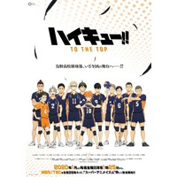 Image of Haikyu!! To the Top