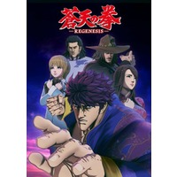 Image of Fist of the Blue Sky REGENESIS
