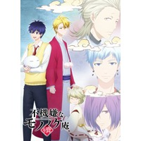 Image of The Morose Mononokean II