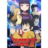 High Score Girl II Image