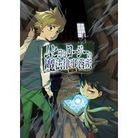 Muhyo & Roji's Bureau of Supernatural Investigation Image