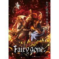 Image of Fairy Gone