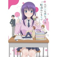 Image of Ao-chan Can't Study!