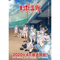 Image of TAMAYOMI: The Baseball Girls