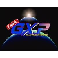 Image of Tenchi Muyo! GXP