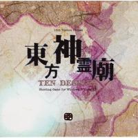 Image of Touhou Divine Spirit Mausoleum ~ Ten Desires