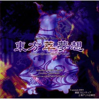 Image of Touhou Gathering Reverie ~ Immaterial and Missing Power