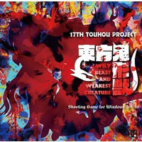 Image of Touhou Oni-Shaped Beast ~ Wily Beast and Weakest Creature