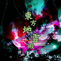Touhou Earth Spirit Palace ~ Subterranean Animism