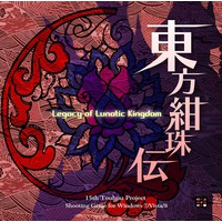 Image of Touhou Ultramarine Orb Tale ~ Legacy of Lunatic Kingdom