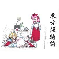 Image of Touhou Bizarre Romantic Story ~ Mystic Square