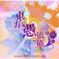 Touhou Spirit Possession Bloom ~ Antinomy of Common Flowers Image