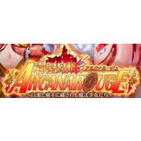 Image of Shinsei Kou Rin Arcana Rouge ~ Hakudaku to Shokushu ni Kegasa Reshi Mahou Shoujo-tachi ~