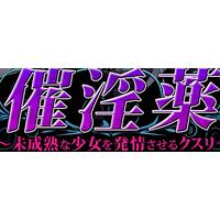 Saibiyaku ~Miseijuku na Shoujo o Hatsujou Saseru Kusuri~ Image