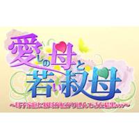 Image of Itoshi no Haha to Wakai Oba ~Boshi Katei ni Oba ga Korogarikonde Kita Kekka www~