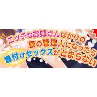 Image of Ecchi na Onee-san Bakari no Ryou no Kanrinin ni Nattara Tanetsuke Sex ga Tomaranai
