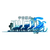 Uchuu Youhei Alicia ~Igyou no Shokushu Seibutsu ni Tanetsukesarete~