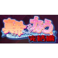 Maki-chan to Now. Kanketsuhen