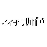Image of Iinari Aneiro ~Onee-chan sae Ireba Ii!~