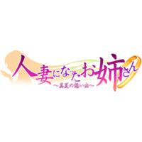 Image of Hitozuma ni Natta Onee-san ~Manatsu no Omoide~